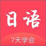 学日语五十音图
