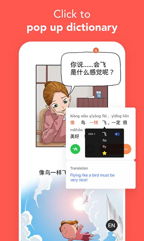 漫中文软件截图1
