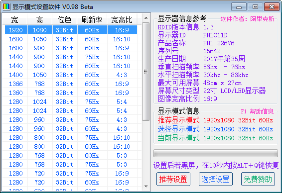 显示模式设置软件下载