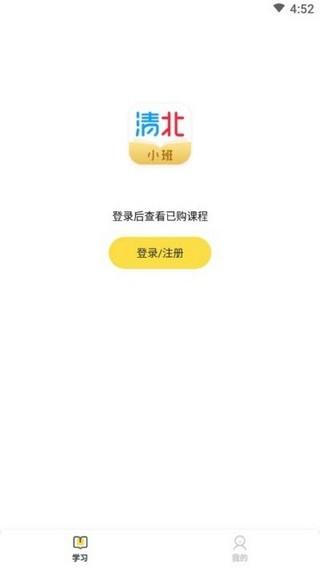 清北小班软件截图0