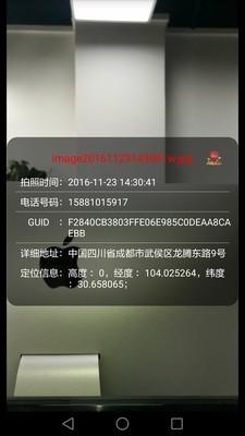 数字水印取证相机软件截图2