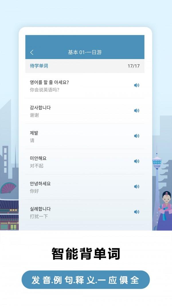 莱特韩语背单词软件截图2