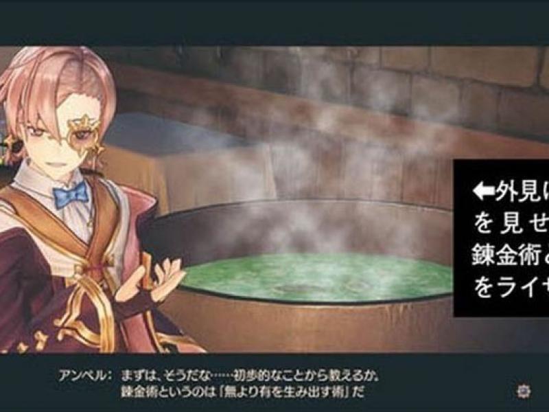 莱莎的炼金工房:常暗女王与秘密藏身处 PC版下载