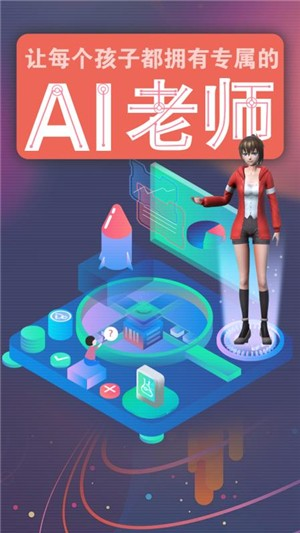 哆啦AI学软件截图3