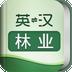 外教社林业英语词典