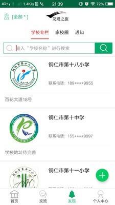铜仁网上家长学校软件截图3
