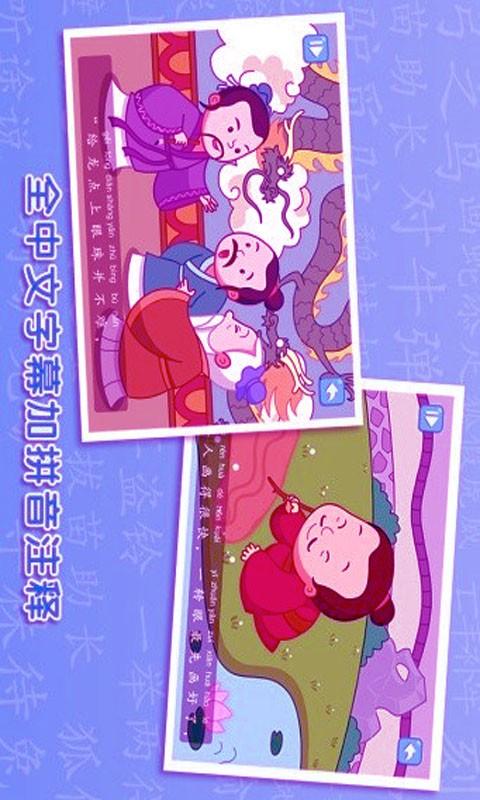 中华儿童故事书软件截图3