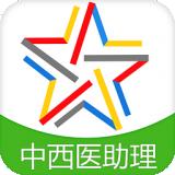 中西医结合助理医师考试