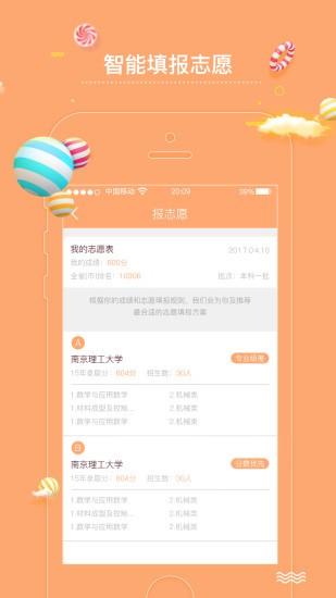 四川高考志软件截图2