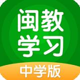 闽教学习中学版