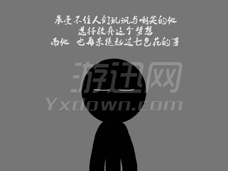 黑与白 中文版下载