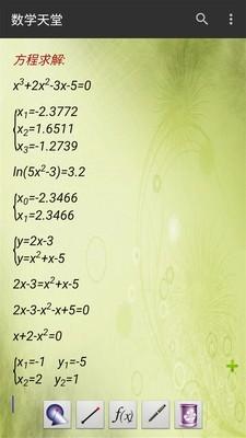 数学天堂软件截图2
