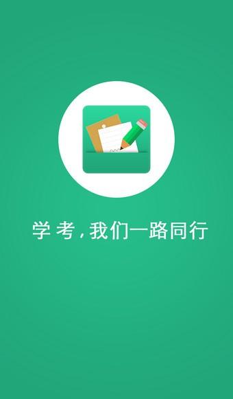 辽宁省普通高中学业水平考试