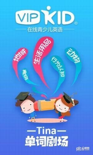 幼儿园英语软件截图3