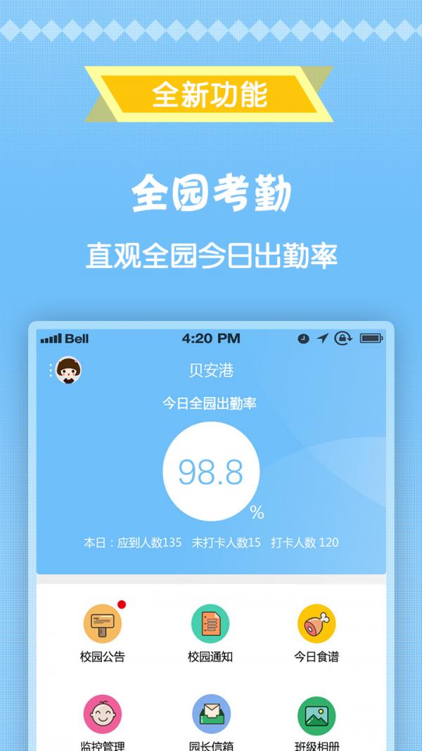 贝安港园丁版软件截图1