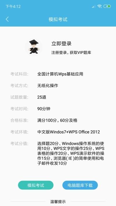 计算机一级WPS软件截图3