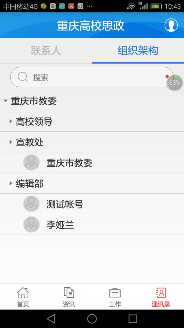 重庆高校思政软件截图3
