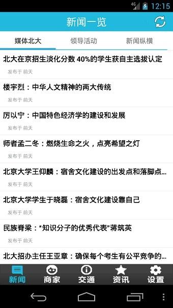 中国传媒大学校园通软件截图2