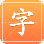 中华汉字字典