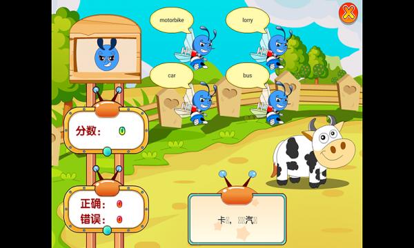 儿童学习英文单词之家软件截图2