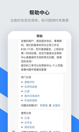 讯飞智教学软件截图2