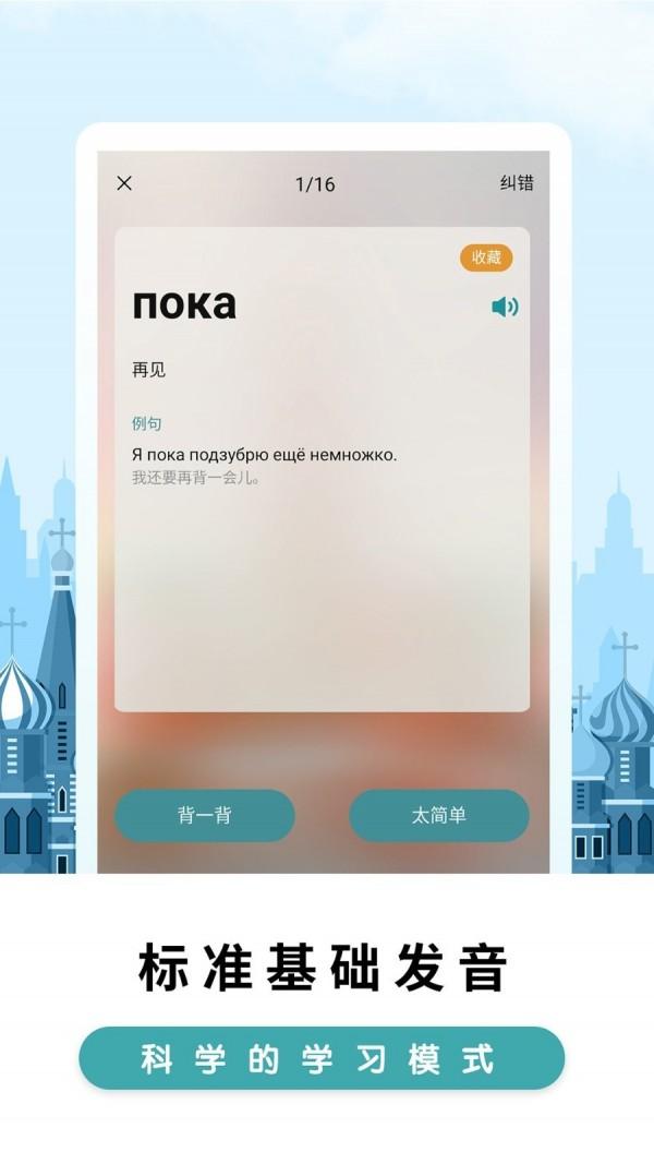 莱特俄语背单词
