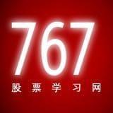767股票网