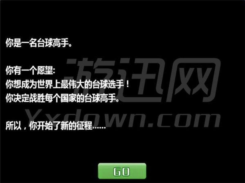 世界台球挑战赛 中文版下载
