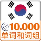 韩语词汇轻松学