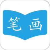 汉字笔画顺序
