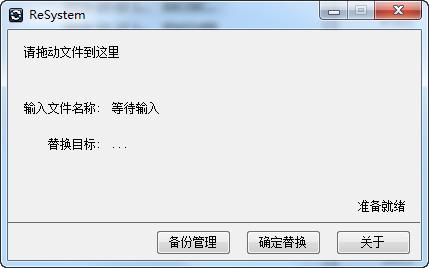 ReSystem下载