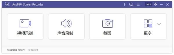 AnyMP4 Screen Recorder(录屏软件)下载