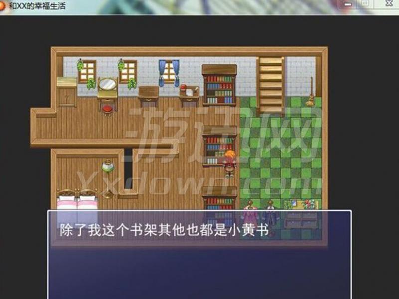 和XX的幸福生活 中文版下载