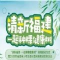福建青少年生态科普网络知识竞赛