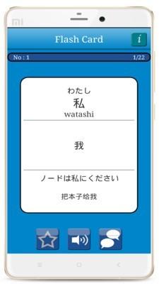 日语快速入门软件截图2