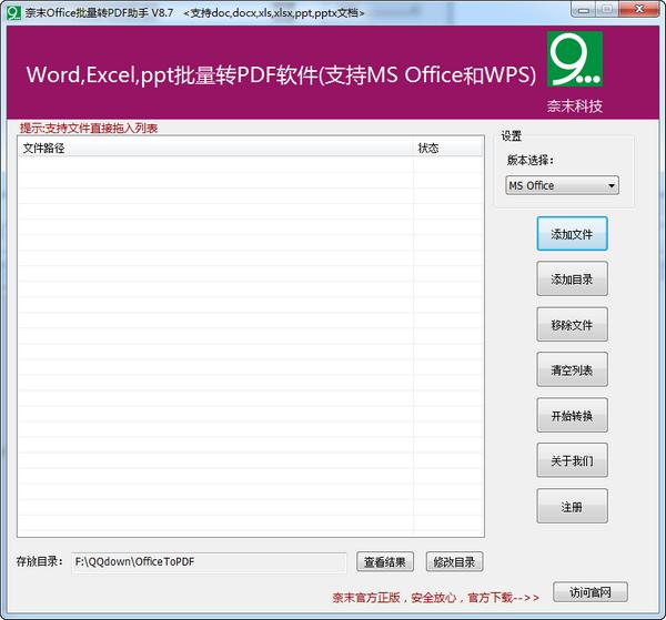 奈末Office批量转PDF助手下载