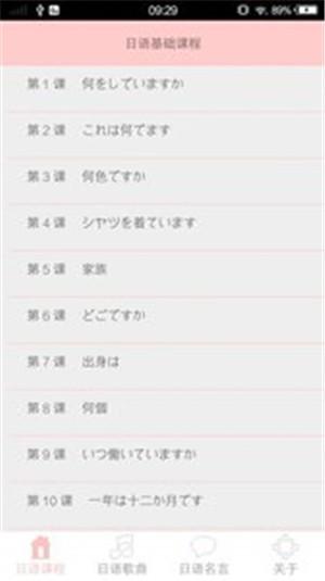 轻松日语软件截图0