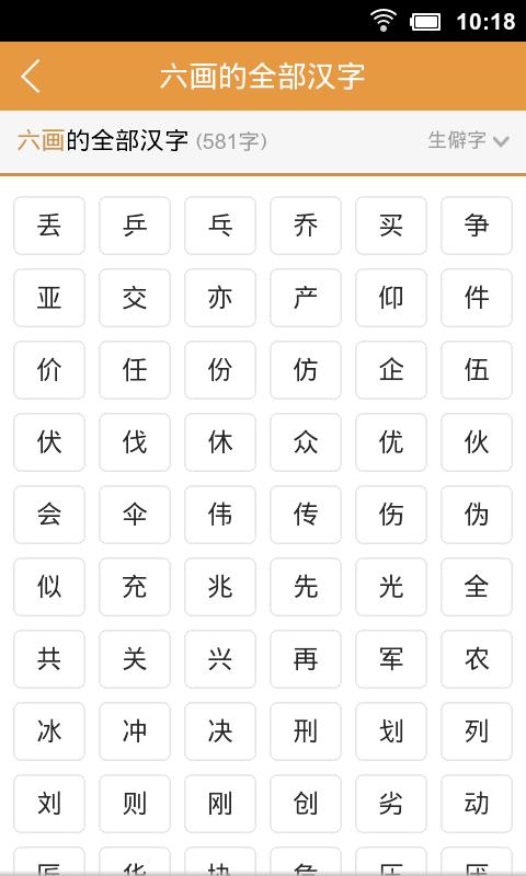 新新华字典软件截图2