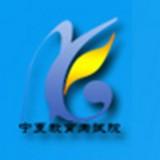 宁夏教育考试院