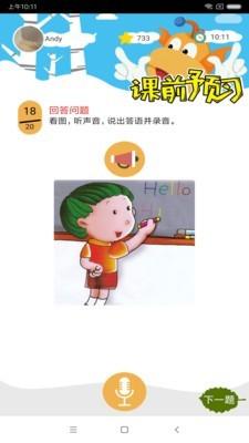 天童软件截图2
