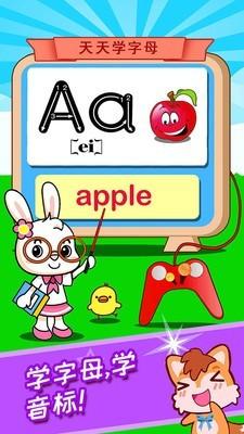 宝宝学英语ABC软件截图1