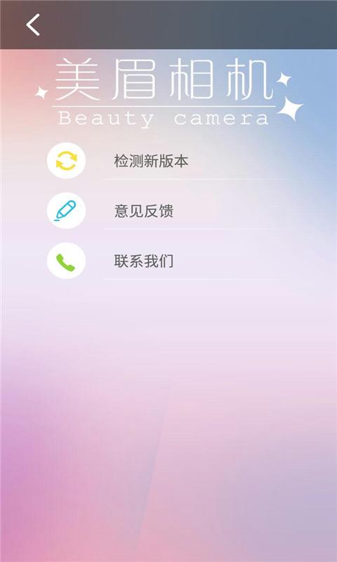 美眉照相机
