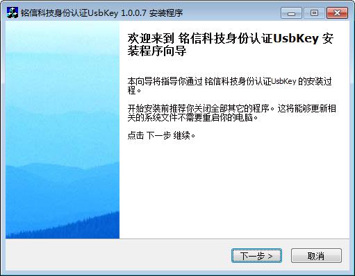 铭信科技身份认证Usbkey下载