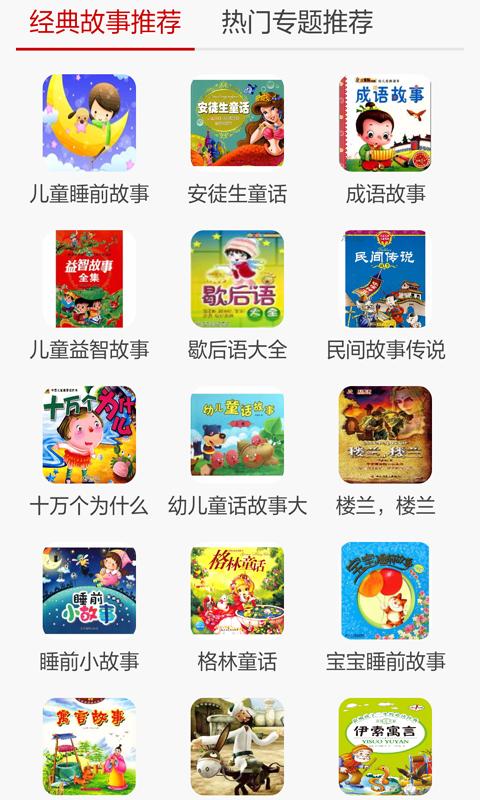 有趣的儿童故事软件截图2