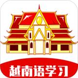 越南语学习