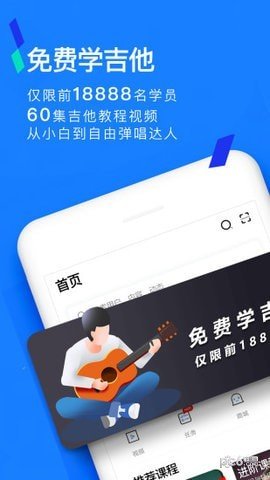 手机学吉他app哪个好_初学吉他软件哪个好_一个专门学吉他的app