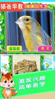 宝宝儿童动物世界软件截图2