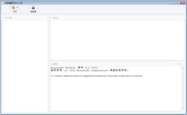 未科编程Python-IDE(vcEditer)下载