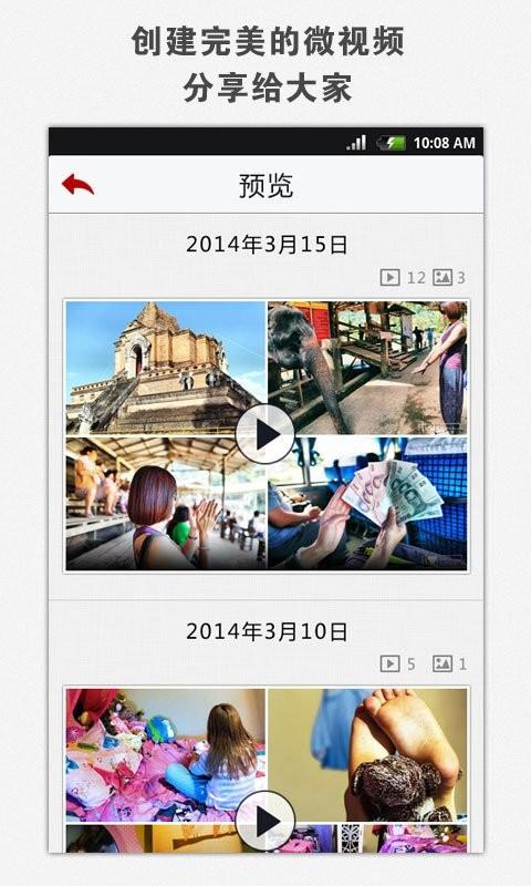 美图视频合成软件软件截图2