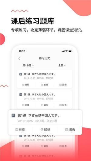 惠日语软件截图3